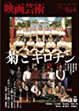 映画芸術 2018年 08 月号 [雑誌]