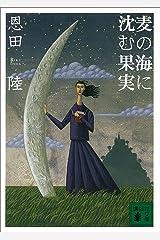 麦の海に沈む果実 (講談社文庫) Kindle版