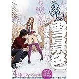 雪景色 日本発情地帯 [DVD]