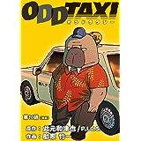 オッドタクシー【単話】(10) (ビッグコミックス)