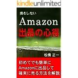 損をしない Amazon 出品の心得 出品方法を理解して簡単に売る方法