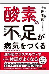 酸素不足が病気をつくる―――短期間で元気を取り戻す 10の今野式トレーニング Kindle版