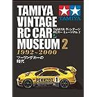 TAMIYA ヴィンテージ RCカー ミュージアム2 エイムック