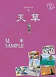 島旅 05 天草【見本】 (地球の歩き方JAPAN)