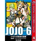 ジョジョの奇妙な冒険 第6部 カラー版 4 (ジャンプコミックスDIGITAL)