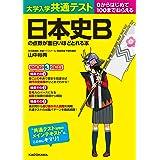 大学入学共通テスト 日本史Bの点数が面白いほどとれる本 面白いほどシリーズ