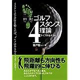 ゴルフ4スタンス理論タイプ別セオリー