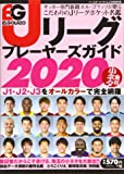 エルゴラッソ Jリーグプレーヤーズガイド2020