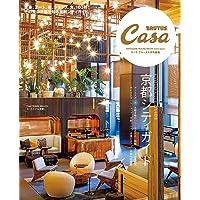 Casa BRUTUS特別編集 京都シティガイド (マガジンハウスムック CASA BRUTUS)