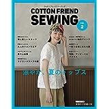 COTTON FRIEND SEWING vol.2 (レディブティックシリーズno.4825)
