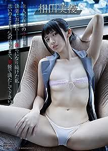 相田美優 主人不在の3日間 快楽に溺れ―。淫らになり続けた私― 思いのままに、気の済むまで、美優で満たして下さい。 [DVD]