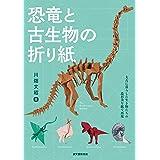 恐竜と古生物の折り紙: 太古に暮らした生き物たちの造形美を紙で表現