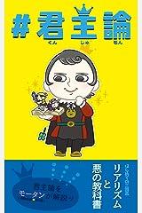 #君主論 (桃園出版 三国舎) Kindle版
