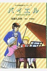 マンガ音楽家ストーリー (8) バイエル (マンガ音楽家ストーリー 8) 楽譜
