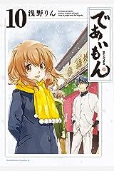 であいもん(10) (角川コミックス・エース) Kindle版