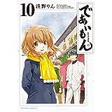 であいもん(10) (角川コミックス・エース)