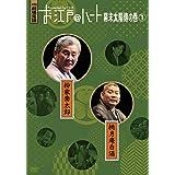 お江戸@ハート 幕末太陽傳の巻 1 (DVD)