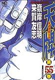天牌 55―麻雀飛龍伝説 (ニチブンコミックス)