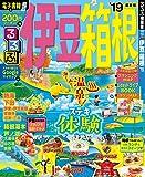 るるぶ伊豆 箱根'19 (るるぶ情報版地域)