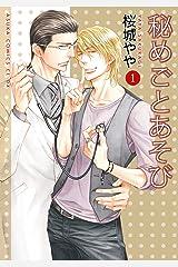 秘めごとあそび(1) (あすかコミックスCL-DX) Kindle版