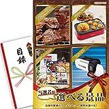 景品 セット 当選者が4品から選べる ( お肉や繁盛店ラーメンセット、雑貨が選べる景品 ) 目録 パネル [ 二次会…