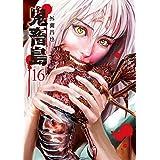 鬼畜島 16 (LINEコミックス)
