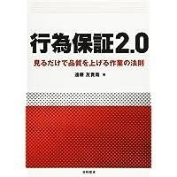 行為保証2.0: 見るだけで品質を上げる作業の法則