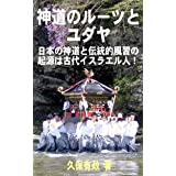 神道のルーツとユダヤ 日本の神道と伝統的風習の起源は古代イスラエル人!