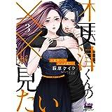 木更津くんの××が見たい (3) (donna COMICS(ドンナ・コミックス))