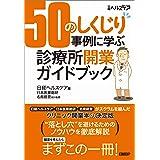 50のしくじり事例に学ぶ 診療所開業ガイドブック