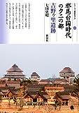 邪馬台国時代のクニの都 吉野ヶ里遺跡 (シリーズ「遺跡を学ぶ」115)