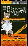 自作ライトノベルをKindle出版する方法: イラストの依頼から確定申告まで