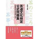 茶道文化検定公式問題集11 3級・4級 練習問題と第11回検定問題・解答
