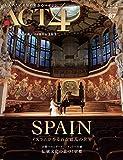 ACT4 vol.87 SPAIN 2018年11月25日発行[雑誌]