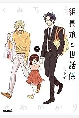 組長娘と世話係 2 (コミックELMO) Kindle版