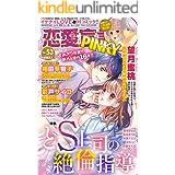 恋愛宣言PINKY (ピンキー) vol.53 [雑誌]
