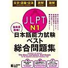 全科目攻略!JLPT日本語能力試験ベスト総合問題集N1-言語知識(文字・語彙・文法)・読解・聴解-