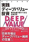 実践 ディープバリュー投資 専門知識不要でできる企業分析 (ウィザードブックシリーズ)