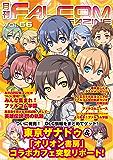 月刊ファルコムマガジン vol.56 (ファルコムBOOKS)