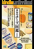 マイナビ文庫 世界のチーズ図鑑ミニ