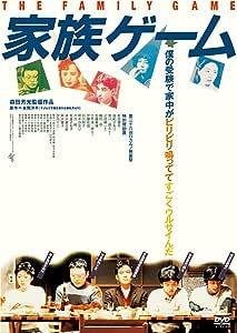 家族ゲーム<HDニューマスター版>(新・死ぬまでにこれは観ろ! ) [DVD]