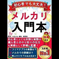 初心者でも大丈夫!フリマアプリ【メルカリ入門本】: まずは1万円を隙間時間にサクッと稼いじゃおう!