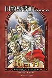 旧約聖書 3 預言者 (みんなの聖書・マンガシリーズ 5)