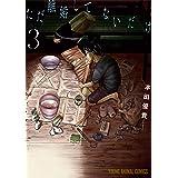 ただ離婚してないだけ【電子限定おまけ付き】 3 (ヤングアニマルコミックス)