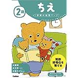 2歳 ちえ (学研の幼児ワーク)