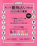 大人の動物占いBook 2020年の運勢 (主婦の友生活シリーズ)