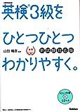 【CD付】英検3級 を ひとつひとつわかりやすく。新試験対応版 (学研英検シリーズ)