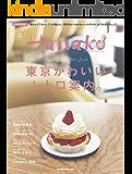 Hanako特別編集 東京かわいいレトロ案内