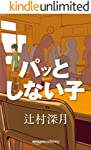 パッとしない子 (Kindle Single)