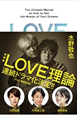 LOVE理論 Kindle版